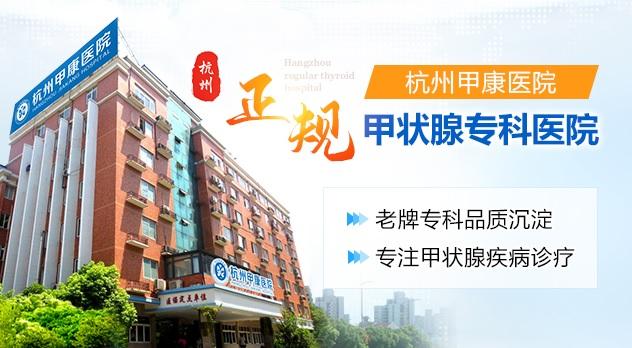 杭州甲康医院专治甲状腺