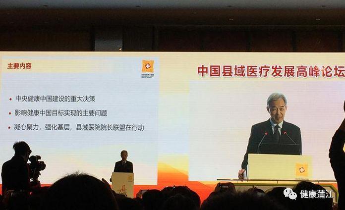 【重磅】蒲江县人民医院入选全国首批县域慢病健康管理中心试点建设单位