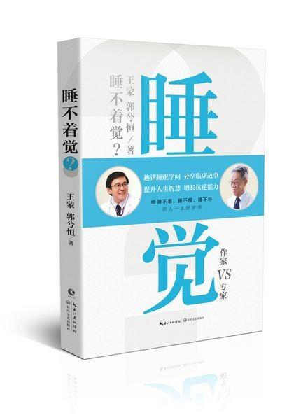 王蒙新书透露的小秘密:C罗睡觉不科学