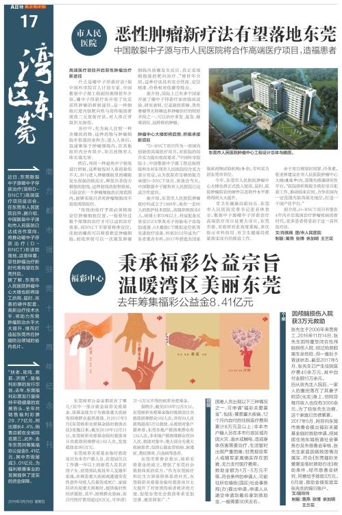中国散裂中子源牵手市人民医院,恶性肿瘤新疗法有望落地东莞!