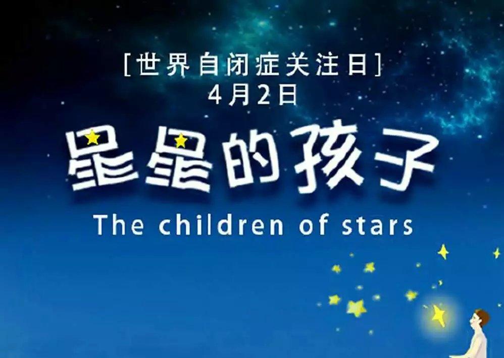 """原创             世界自闭症日—慧心源【阿斯伯格测评】公益活动,为""""星星的孩子""""启关爱之门"""