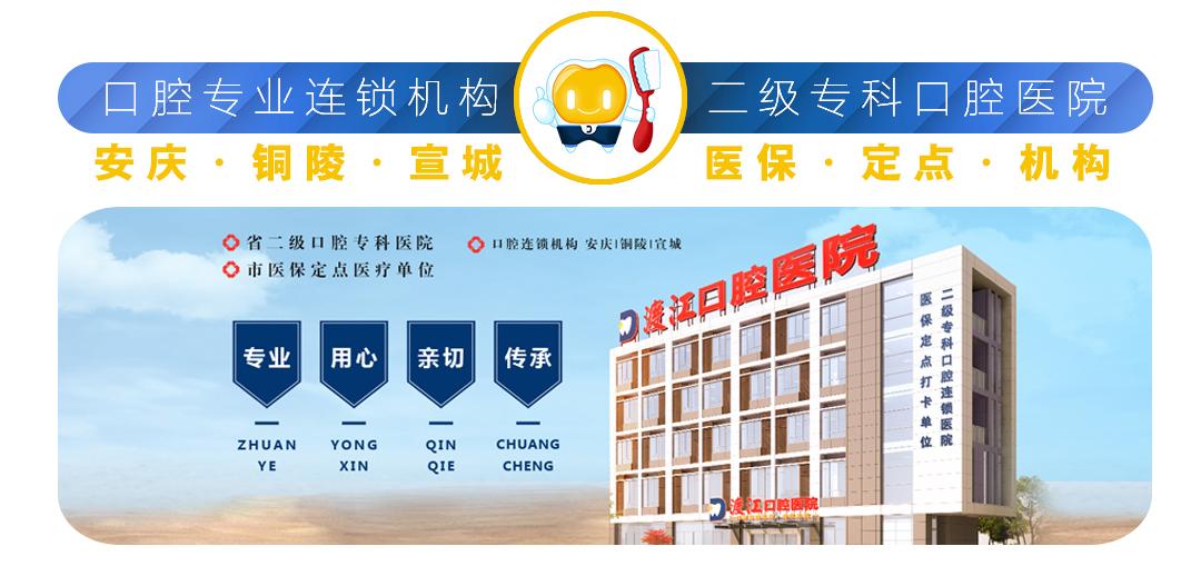 3月26日安庆渡江口腔走进世纪名流小区开展微笑爱牙活动