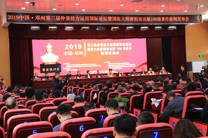 邓州市举办最高规格的国际学术会