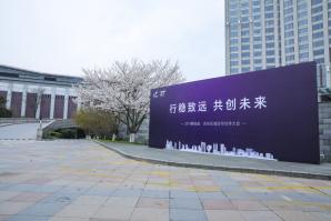 行稳致远,共创未来|「2019年碧桂园苏州区域合作伙伴大会」圆满闭幕
