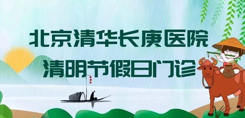 北京清华长庚医院清明节假日门诊安排
