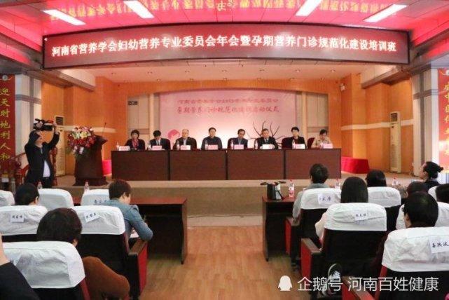 关爱妇幼儿童——河南省营养学会妇幼营养委员会2019年年会启动