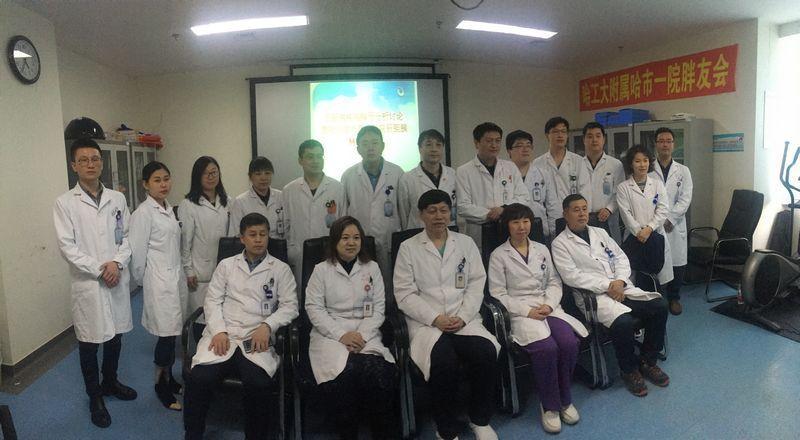 哈尔滨市第一医院MDT模式全面治疗胰腺、肝脏疾病