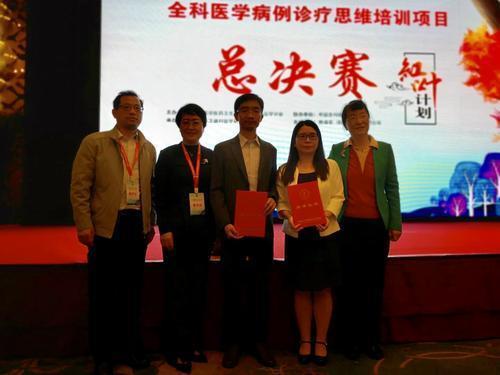 海珠选手获全国全科医学病例诊疗思维项目一、二等奖