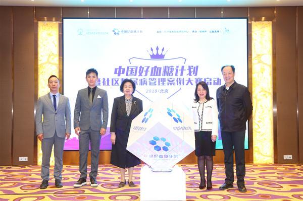 加强社区慢病管理 中国好血糖计划在京启动