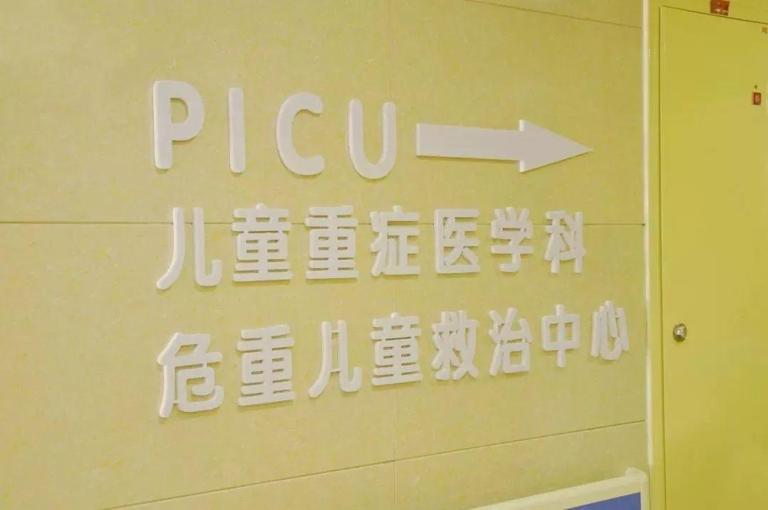 PICU,阜阳也有儿童医院重症医学科了