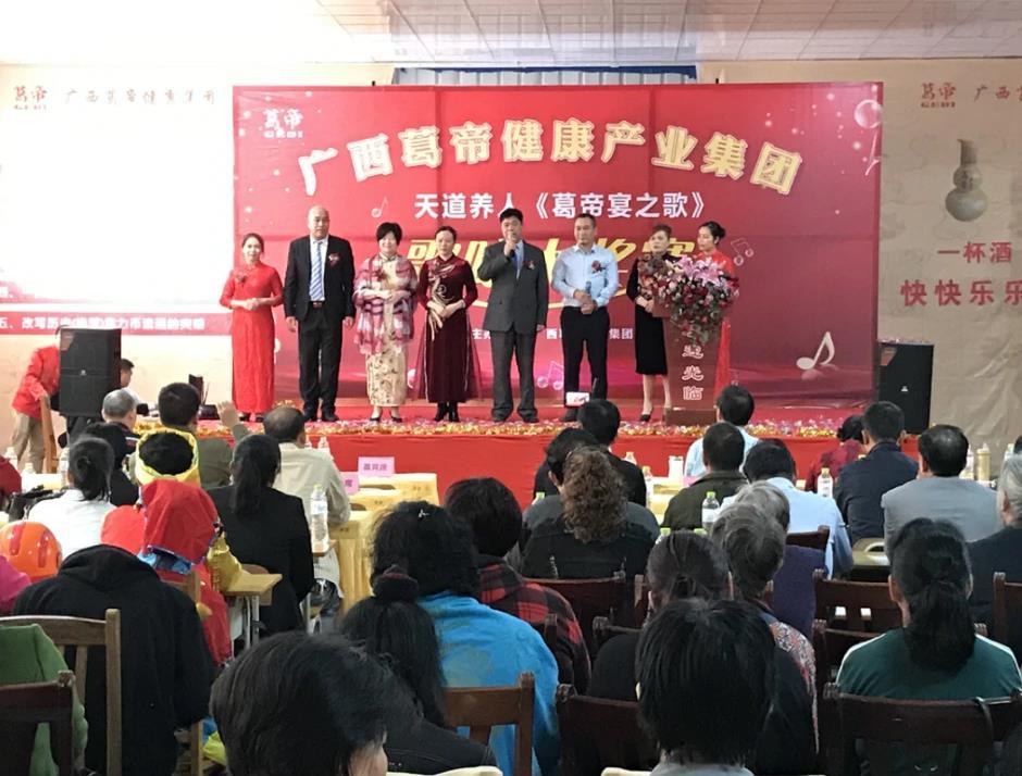 11月23日上午,广西葛帝健康产业集团举办《天道养人》(葛帝宴之歌)歌咏大奖赛