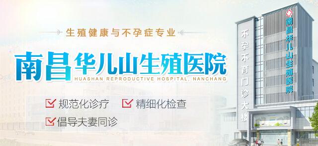 """南昌华儿山生殖医院更名 精子如果""""长的丑""""有可能会不孕?"""