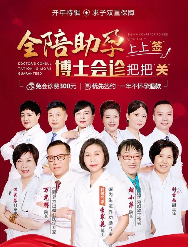 南昌华儿山生殖医院会诊 北京李翠英博士携全陪助孕计划倾力助孕